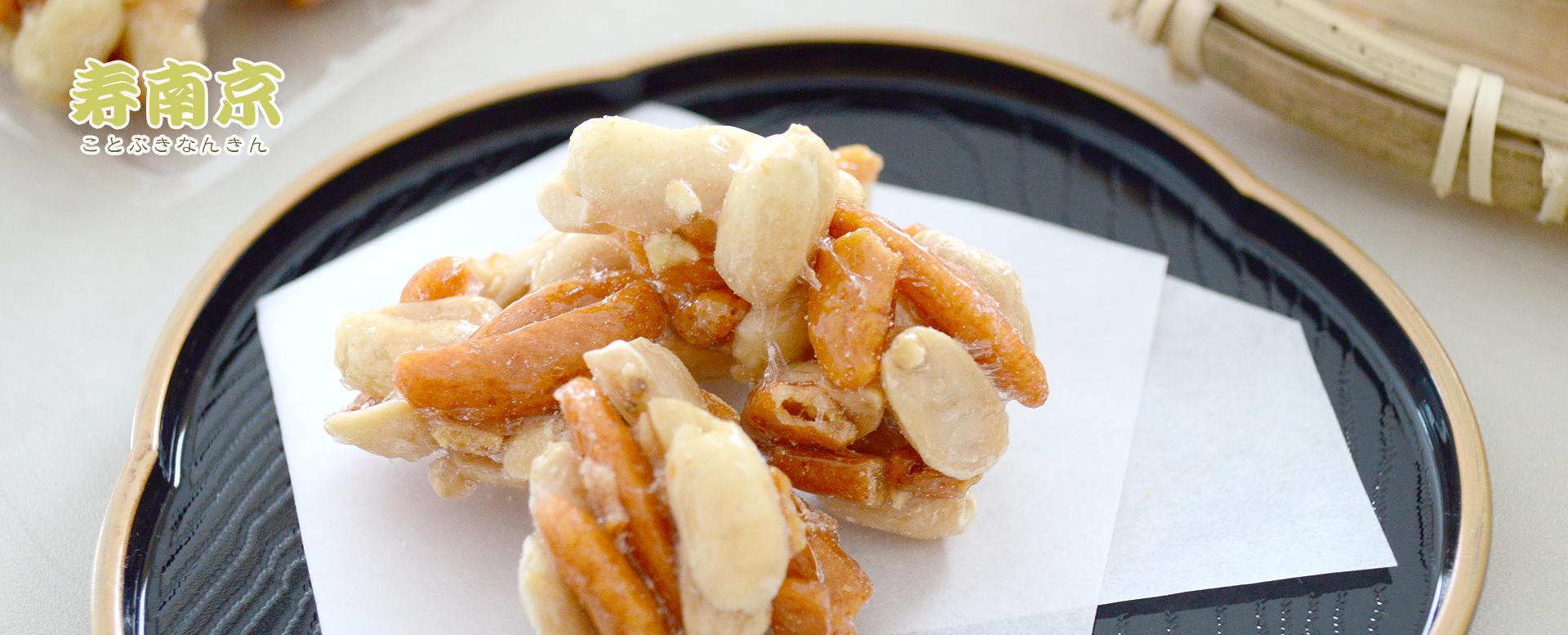 寿南京(ことぶきなんきん) おこし 銘菓のお菓子 江上製菓株式会社 長野県松本市