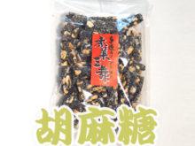 胡麻糖(ごまとう) おこし 銘菓のお菓子 江上製菓株式会社 長野県松本市