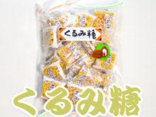くるみ糖(くるみとう) おこし 銘菓のお菓子 江上製菓株式会社 長野県松本市