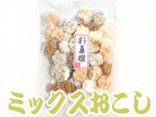 ミックスおこし おこし 銘菓のお菓子 江上製菓株式会社 長野県松本市