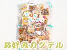 お好みカクテル(おこのみかくてる) おこし 銘菓のお菓子 江上製菓株式会社 長野県松本市