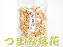 つまみ落花(つまみらっか) おこし 銘菓のお菓子 江上製菓株式会社 長野県松本市
